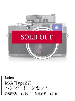 Leica (ライカ) M-A(Typ127)ハンマートーンセット