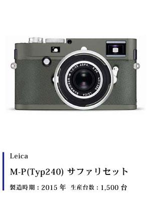 Leica (ライカ) M(Typ240) サファリセット