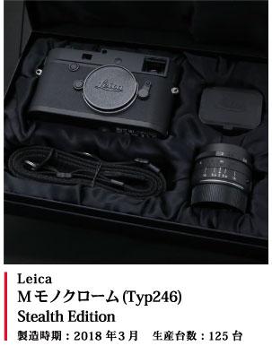 Leica Mモノクローム(Typ246)