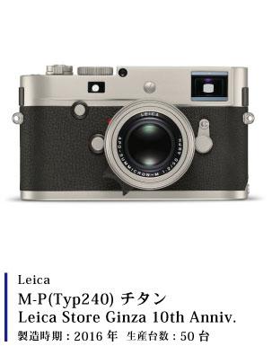 Leica (ライカ) M(Typ240) Ginza