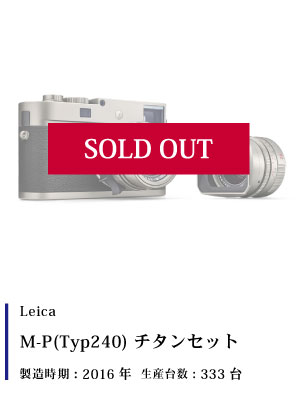 Leica (ライカ) M(Typ240) チタンセット