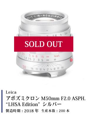 Leica (ライカ) アポズミクロン M50mm F2.0 ASPH. LHSA シルバー