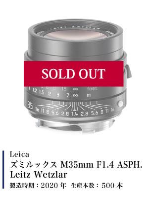 Leica (ライカ) ズミルックス M35mm F1.4 ASPH. Leitz Wetzlar