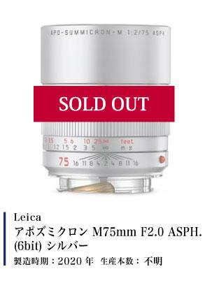 Leica (ライカ) アポズミクロン M75mm F2.0 ASPH. (6bit) シルバー