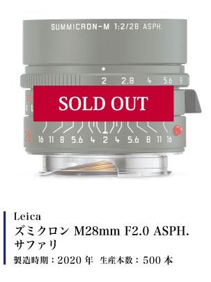 Leica ズミクロン M28mm F2.0 ASPH. サファリ