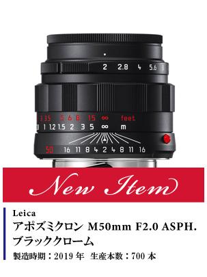 Leica (ライカ) アポズミクロン M50mm F2.0 ASPH. ブラッククローム
