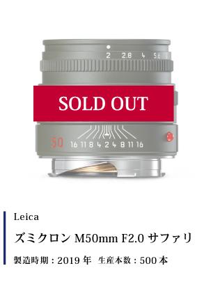 Leica (ライカ) ズミクロン M50mm F2.0 サファリ