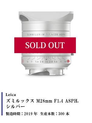 Leica (ライカ) ズミルックス M28mm F1.4 ASPH. シルバー