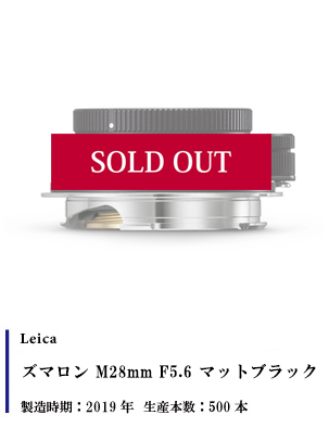 Leica (ライカ) ズマロン M28mm F5.6 マットブラック