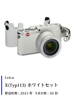 Leica (ライカ) X(Typ113) ホワイトセット
