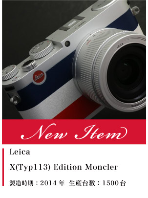 Leica (ライカ) X(Typ113) Edition Moncler