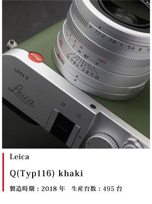 Leica Q(Typ116) Khaki