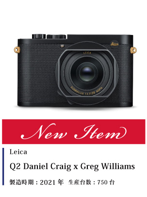 Leica (ライカ) Q2 Daniel Craig x Greg Williams