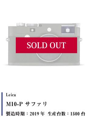 Leica (ライカ) M10-P サファリ