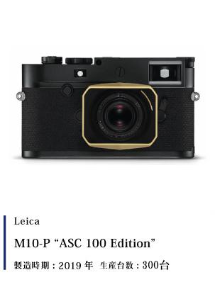 Leica (ライカ) ライカ M10-P ASC 100 Edition