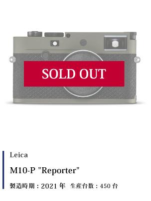 Leica (ライカ) M10-P Reporter