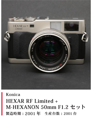 HEXAR Limited M-HEXANON 50mm F1.2