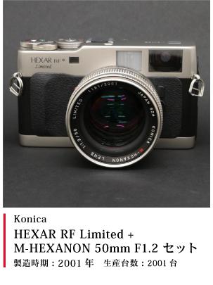 HEXAR Limited M-HEXANON 50mm F1.2セット