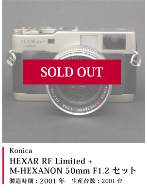 HEXAR Limited M-HEXANON 50mm F1.2セット