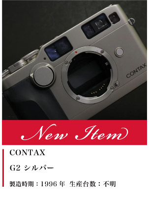 CONTAX(コンタックス)G2