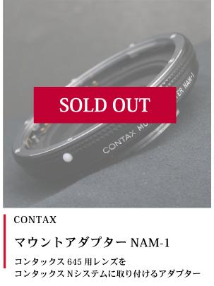 CONTAX マウントアダプターNAM-1