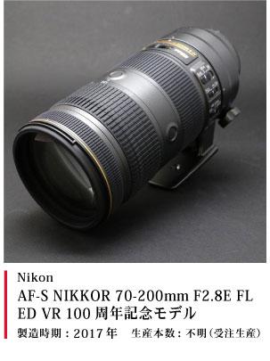 Nikon AF-S 70-200mm F2.8E 100周年