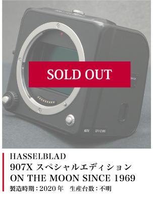 HASSELBLAD 907X スペシャルエディション ON THE MOON SINCE 1969