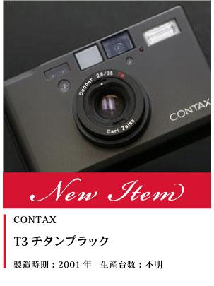 CONTAX T3チタンブラック