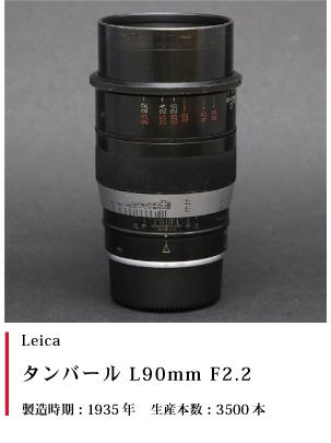 Leica タンバール L90mm F2.2
