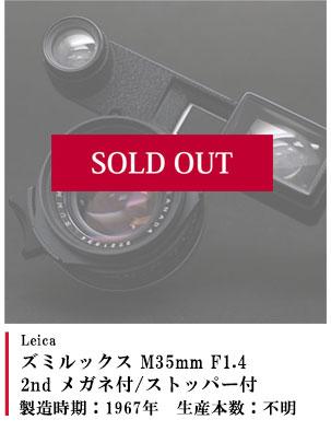 Leica (ライカ) ズミルックス M35mm F1.4 2nd メガネ付/ストッパー付