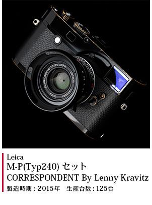 Typ240 レニクラ