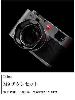 M9 チタン