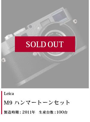 M9 ハンマートーン