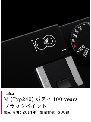 Typ240 100years