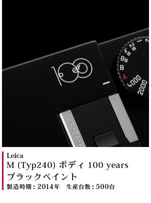 Typ240 100years