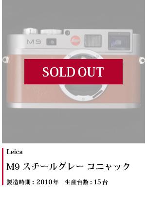 M9 コニャック