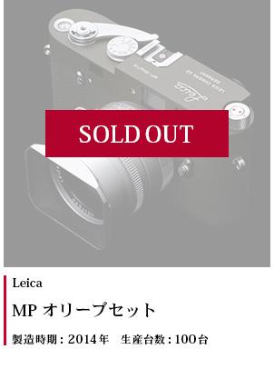 MP オリーブセット