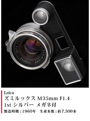 ズミルックス M35mm F1.4 1st シルバー メガネ