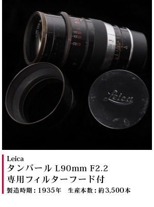 Leica タンバール L90mm F2.2 専用フィルターフード付