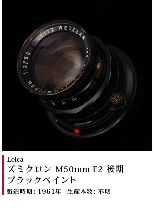 ズミクロン M50mm F2 後期 ブラックペイント