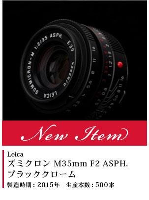 Leica (ライカ) ズミクロン M35mm F2.0 ASPH. ブラッククローム
