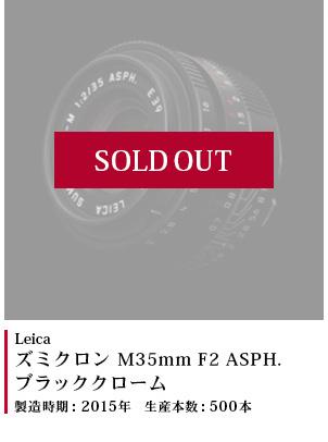 ズミクロン M35 F2 ASPH. ブラッククローム