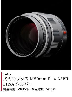 ズミルックス M50 F1.4 ASPH. LHSA シルバー