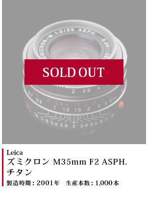 ズミクロン M35 F2 ASPH. チタン