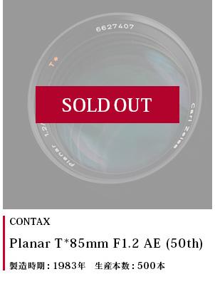 CONTAX プラナー 85mm F1.2 50th