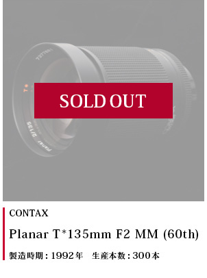 CONTAX プラナー 135mm F2 60th