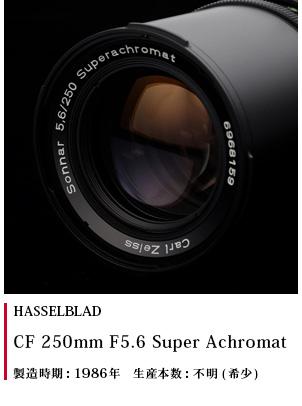 HASSELBLAD CF 250mm F5.6 Super Achromat