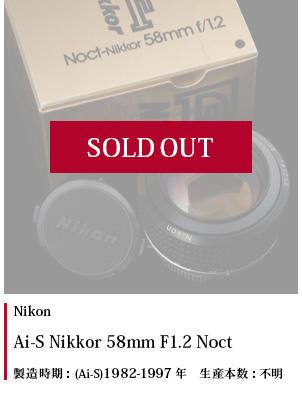 ノクトニッコール 58mm F1.2