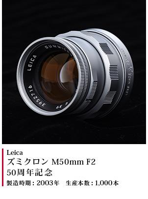 ズミクロン M50mm F2 50周年記念