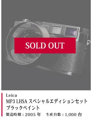 MP3 LHSAスペシャルエディションセット